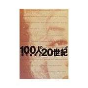 100人の20世紀〈下〉 [単行本]