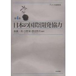 日本の国際開発協力(シリーズ国際開発〈第4巻〉) [単行本]