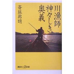 川漁師 神々しき奥義(講談社プラスアルファ新書) [新書]