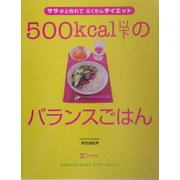 500kcal以下のバランスごはん―ササッと作れてらくちんダイエット [単行本]