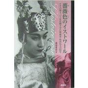 薔薇色のイストワール―ナチ占領下、パリを震撼させた舞踊家・原田弘夫の92年 [単行本]