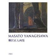 MASATO YANAGISAWA―柳沢正人画集 [単行本]