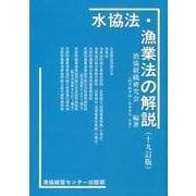 水協法・漁業法の解説 19訂版 [単行本]