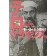 テロ・クライシス―平和憲法では、テロ・有事から日本人を守れない! [単行本]
