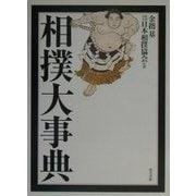 相撲大事典 [事典辞典]