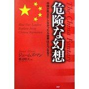 危険な幻想―中国が民主化しなかったら世界はどうなる? [単行本]