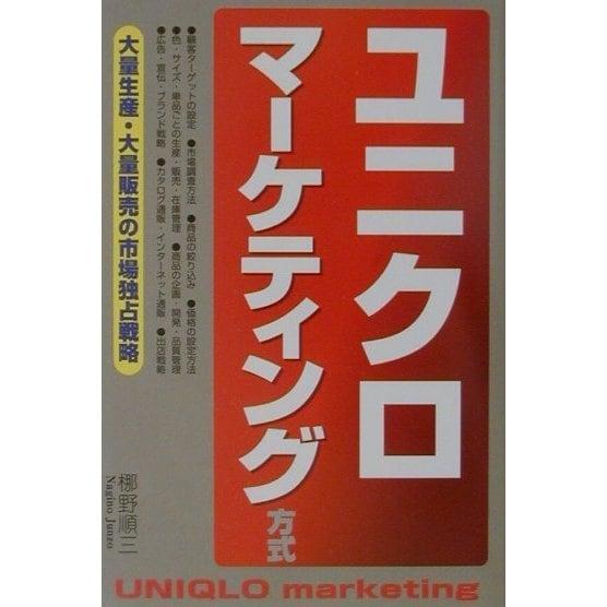 ユニクロマーケティング方式―大量生産・大量販売の市場独占戦略 [単行本]