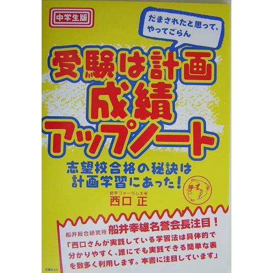 中学生版 受験は計画 成績アップノート [単行本]