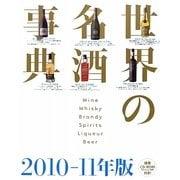 世界の名酒事典〈2010-11年版〉 [単行本]