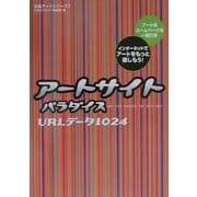 アートサイトパラダイスURLデータ1024(実践アートシリーズ〈7〉) [単行本]