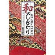 和のしきたり―日本の暦と年中行事 [単行本]