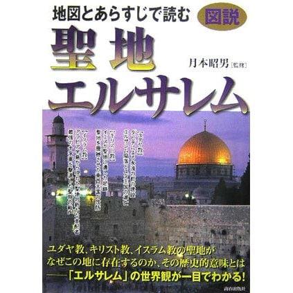 図説 地図とあらすじで読む聖地エルサレム [単行本]