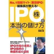 "No.1情報サイト""東京IPO""編集長が教える!IPO株の本当の儲け方 [単行本]"