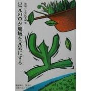 足元の草が地域を元気にする―地域自立実践事例集 [単行本]