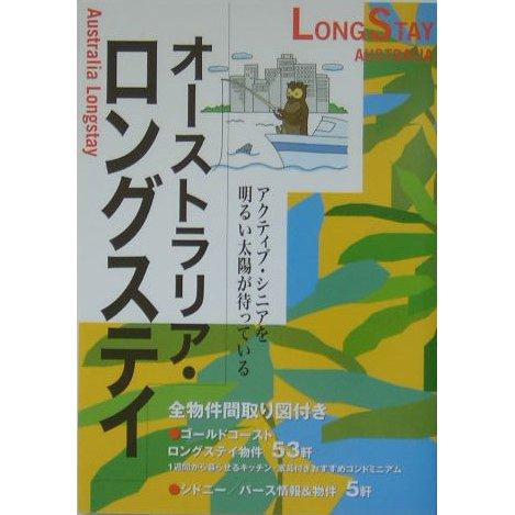 オーストラリア・ロングステイ〈2004-2005年度版〉 [単行本]