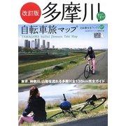 多摩川すいすい自転車旅マップ―河口から源流まで多摩川のすべてを知り尽くす旅 改訂版 (じてんしゃといっしょにくらす自転車生活ブックス) [単行本]