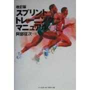 スプリント・トレーニング・マニュアル 改訂版 [単行本]