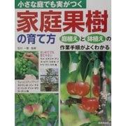 小さな庭でも実がつく家庭果樹の育て方―庭植えと鉢植えの作業手順がよくわかる [単行本]