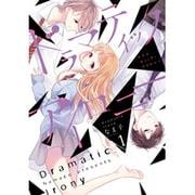 ドラマティック・アイロニー 1(シルフコミックス 69-3) [コミック]