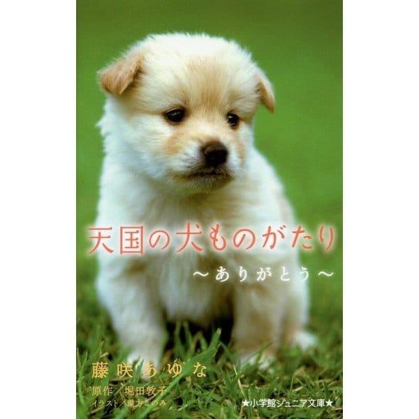 天国の犬ものがたり―ありがとう(小学館ジュニア文庫) [新書]