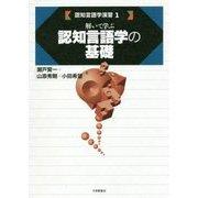 解いて学ぶ認知言語学の基礎(認知言語学演習〈1〉) [単行本]