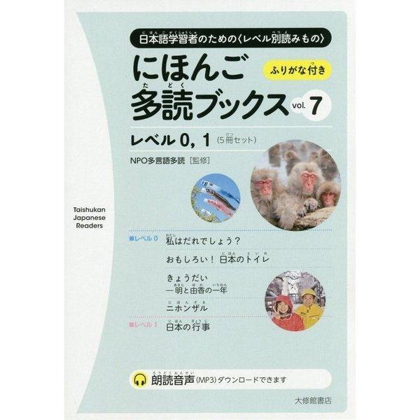 にほんご多読ブックス〈vol.7〉 [単行本]