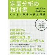 定量分析の教科書―ビジネス数字力養成講座 [単行本]