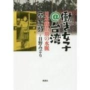働き女子@台湾―日本統治期の水脈 [単行本]