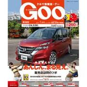 Goo 東海 2017年 01月号 vol.1209 [雑誌]