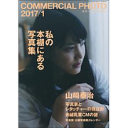 COMMERCIAL PHOTO (コマーシャル・フォト) 2017年 01月号 [雑誌]
