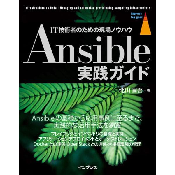 Ansible実践ガイド [単行本]