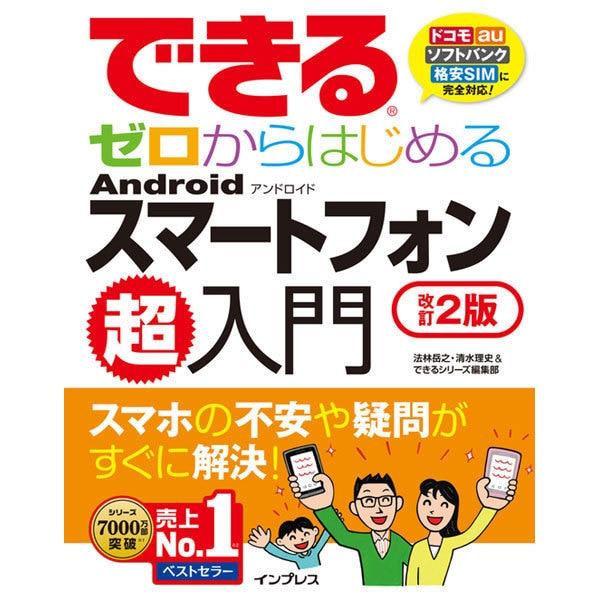 できるゼロからはじめる Android スマートフォン超入門 改訂2版 [単行本]