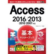 できるポケットAccess基本マスターブック [単行本]