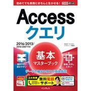 できるポケット Accessクエリ 基本マスターブック [単行本]
