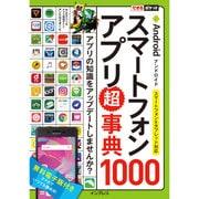 できるポケット Androidスマートフォンアプリ超事典1000 スマートフォン&タブレット対応 [単行本]