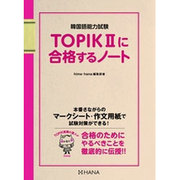 TOPIKIIに合格するノート [単行本]