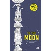 世界一長い! ! 空高く伸びる塗り絵 TO THE MOON -光かがやく月への冒険- [単行本]