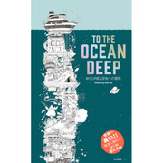 世界一長い! ! 海深く潜れる塗り絵 TO THE OCEAN DEEP -財宝が眠る深海への冒険- [単行本]