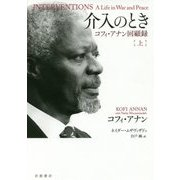 介入のとき―コフィ・アナン回顧録〈上〉 [単行本]