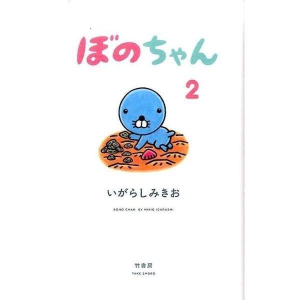 ぼのちゃん 2 [コミック]