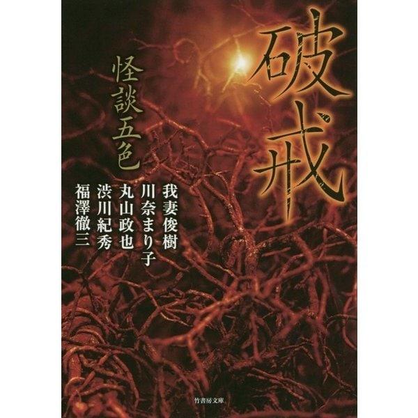 怪談五色 破戒(竹書房文庫) [文庫]