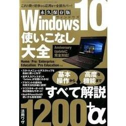 Windows10使いこなし大全 (三才ムックvol.919) [ムック・その他]