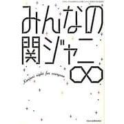 みんなの関ジャニ∞ (三才ムックvol.920) [ムック・その他]