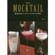 MOCKTAIL―魅力広がるノンアルコールカクテルの世界 [単行本]