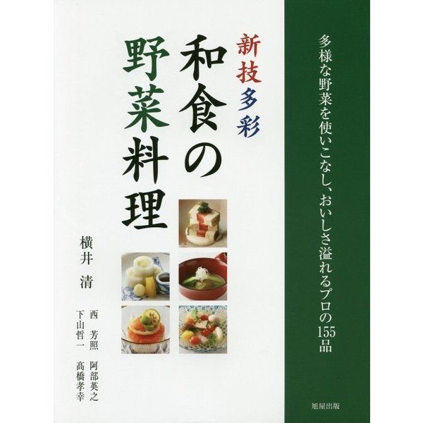 新技多彩 和食の野菜料理―多様な野菜を使いこなし、おいしさ溢れるプロの155品 [単行本]