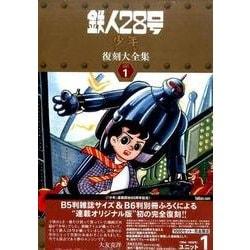 鉄人28号復刻大全集 UNIT1 少年オリジナル版 [コミック]
