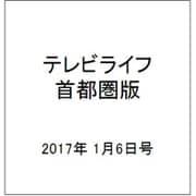 テレビライフ 首都圏版 2017年 1/6号 [雑誌]