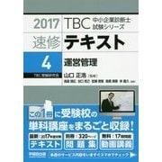 速修テキスト〈4〉運営管理〈2017年版〉(TBC中小企業診断士試験シリーズ) [単行本]