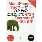 Mac、iPhone、iPadユーザーのためのこれだけでかなりEvernoteが使える本 [単行本]