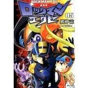 ロックマンエグゼ 5 新装版 [コミック]